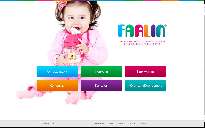 Farlin by отличный сайт для любящих